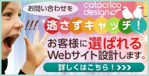 カタクリコデザイン代表カイエダミエのブログ