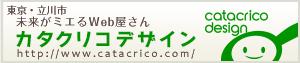 立川市・未来がミエるWeb屋さんカタクリコデザイン