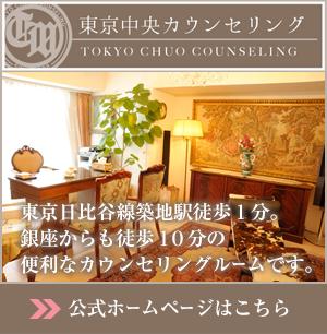 東京中央カウンセリング