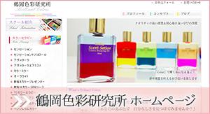 鶴岡色彩研究所ホームページ