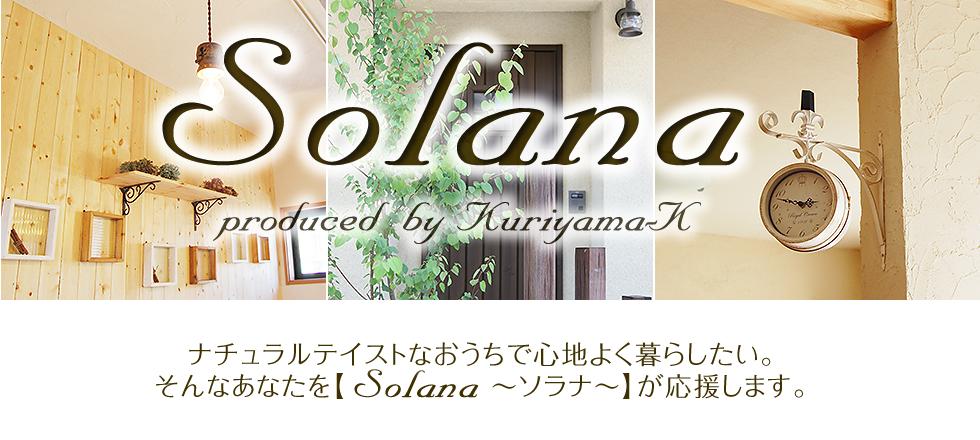 ナチュラルテイストなおうちで心地よく暮らしたい。そんなあなたを【Solana~ソラナ~】が応援します。